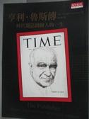 【書寶二手書T9/傳記_LHZ】亨利.魯斯傳:時代雜誌創辦人的一生_艾倫.布林克理