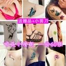紋身貼 一套60張紋身貼男女防潑水持久小清新性感身體彩繪仿真正韓刺青貼紙