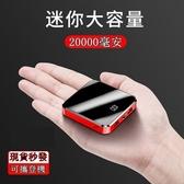 現貨 行動電源 迷你超薄20000M大容量移動電源超薄小巧便攜通用蘋果小米手機通用 鉅惠85折