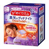 【花王】肩頸專用薰衣草香蒸氣式熱敷貼(12枚)