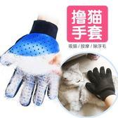 貓咪梳子寵物去毛刷去毛梳擼貓除毛手套貓脫毛梳貓刷子貓咪用品