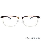 999.9 日本神級眼鏡 M28 (琥珀-金)  鈦 眉框 眼鏡 久必大眼鏡