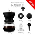 磨豆機 咖啡磨豆機手搖咖啡豆研磨機水洗家...
