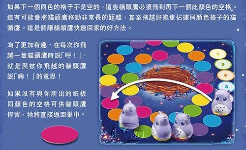 『高雄龐奇桌遊』 小小貓頭鷹 Hoot Owl Hoot 繁體中文版 ★正版桌上遊戲專賣店★