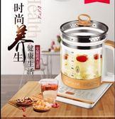 養生壺全自動多功能加厚玻璃電熱燒水壺花茶壺黑茶壺煮茶器煲 IGO