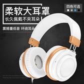 店長推薦 全包耳大耳罩手機電腦耳機頭戴式音樂重低音線控耳麥帶話筒K歌