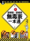 (二手書)裝修前,裝修後!無毒家一本通 甲醛、粉塵、壁癌、輻射大退散,裝修毒害不入..