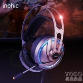 電競耳機 耳機頭戴式電腦耳麥有線游戲耳機網吧筆記本臺式機  『優尚良品』