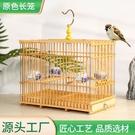 竹制靛頦竹子方籠鳥籠玉鳥相思鳥帶配件鳥籠繡眼長籠方籠小號籠子快速出貨