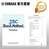 Yamaha JBC 樂團訓練教本/樂譜 長號專用