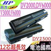 HP 電池(超長效)-惠普 電池-PAVILION DV6000, DV6100,DV6200,DV6300,HSTNN-DB32,HSTNN-DB42