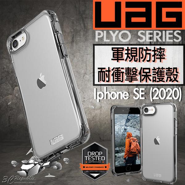 UAG 透明殼 軍規 防摔 手機殼 plyo 系列 防摔殼 適用 iphone 2020 SE 2 SE2 7 8