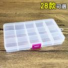 收納盒 首飾盒 15格 零件盒 分格 材料盒 自由組合 飾品 藥盒 可拆卸透明收納盒【Z228】MY COLOR
