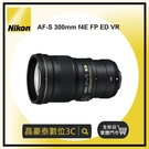 尼康 NIKON AF-S NIKKOR 300mm f/4E PF ED VR (公司貨) 晶豪泰 實體店面 台南高雄