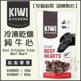 *KING WANG*紐西蘭KIWI Kitchens奇異廚房》Treat冷凍乾燥純牛心250g 訓練點心 狗零食