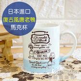 【菲林因斯特】復古風唐老鴨馬克杯 // 日本進口 Disney 迪士尼 Donald Duck 茶杯 盒裝