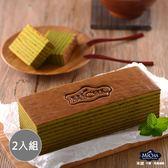 【米迦】靜岡抺茶千層蛋糕(蛋奶素)430±50gx2入組