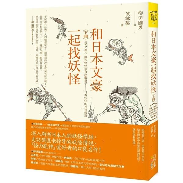 和日本文豪一起找妖怪(下冊):雪女、神石、織布姥姥還有座敷童子……日本妖怪的神祕
