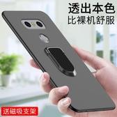 LG G6手機殼磁吸車載lgg5保護套硅膠LGG4全包邊防摔輕薄g6磨砂軟殼硅膠男女款簡約g5『櫻花小屋』