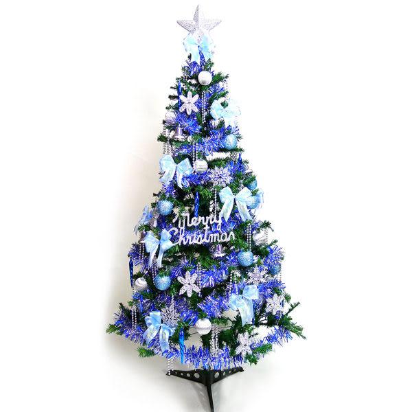 【摩達客 】幸福6尺/6呎(180cm)一般型裝飾綠聖誕樹 (+藍銀色系配件組)(不含燈)