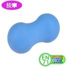 【ALEX】花生型按摩球(藍) B-51...