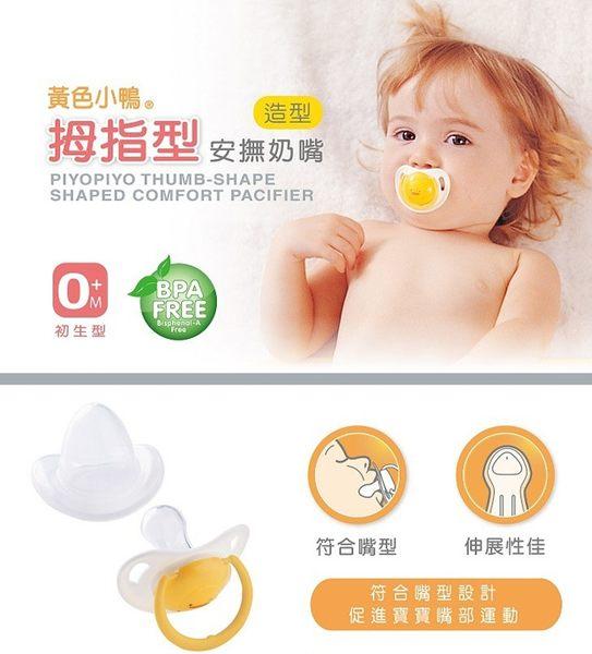 【奇買親子購物網】黃色小鴨造型姆指型安撫奶嘴