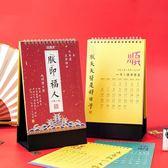 【04587】2019年 朕即福人桌曆 月曆 行事曆