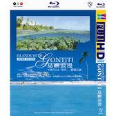 Blu-ray島嶼浪漫BD