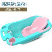 小哈倫嬰兒洗澡盆寶寶浴盆新生兒童坐躺通用加厚大號感溫沐浴桶【限時八折】