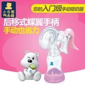 吸乳器小白熊蝶悅手動吸奶器孕婦吸乳擠奶器媽媽產后省力非電動優品匯