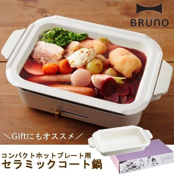 日本【BRUNO】多功能鑄鐵鍋BOE021用陶瓷鍋 2-3人份
