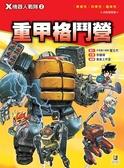 X機器人戰隊(2):重甲格鬥營