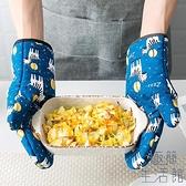 隔熱手套加厚廚房耐高溫微波爐手套烘焙烤箱防燙保護套【極簡生活】