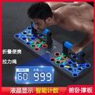 多功能俯臥撐訓練板支架男士器材家用健身神器練胸腹肌臂肌輔助器 快速出貨
