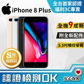 【創宇通訊│福利品】S級蘋果APPLE iPhone 8 Plus 64G (A1897) 超值手機!實體店有保固好安心!!