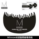 纖維髮粉專用Minnow米諾髮際線專用梳【MN01】