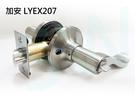 加安 LYEX207 轉鈕式設計水平把手鎖 60mm 磨紗銀 水平鎖 內側自動解閂 管形鎖 板手鎖