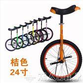獨輪車兒童成人雜技獨輪自行車平衡車單輪車代步健身競技車24寸LX 【多變搭配】