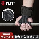 運動護具 助力帶硬拉帶男握力帶健身手套舉重器械引體向上防滑護腕 - 古梵希