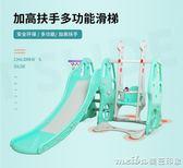 兒童室內嬰兒家用多功能滑滑梯寶寶組合滑梯秋千塑料玩具加厚igo 美芭