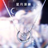 項鍊 擁抱星星的月亮鋯石星月項鍊 925銀 鎖骨鍊