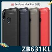 ASUS ZenFone Max Pro M2 ZB631KL 戰神碳纖保護套 軟殼 金屬髮絲紋 防摔全包款 矽膠套 手機套 手機殼