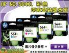 HP NO.564XL / 564 XL 黃色 原廠盒裝墨水匣