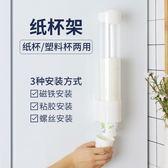 紙杯架自動取杯器飲水機旁邊壁掛式杯筒分杯器一次性杯子收納架子