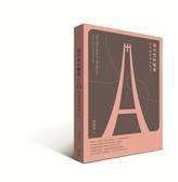 現代性的魅惑:修澤蘭與她的時代