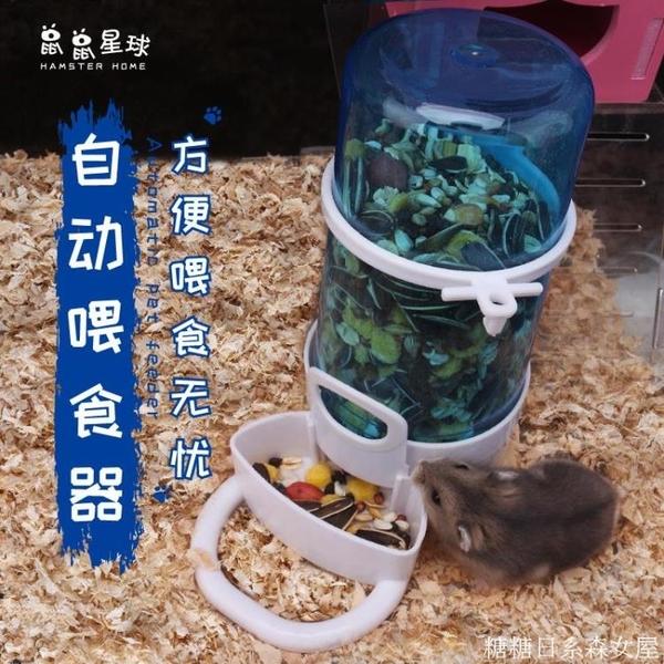 倉鼠生活用品倉鼠金絲熊荷蘭豬兔子刺猬鬆鼠自動喂食器小寵食盆