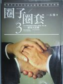 【書寶二手書T1/一般小說_GGA】圈子圈套3_王強