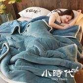 毛毯 雙層被子加厚冬季用珊瑚絨毯子加厚保暖法蘭絨午睡小毯子單人