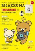 RILAKKUMAxTOWER RECORDS 10週年紀念特刊:附提袋