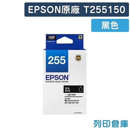 EPSON 黑色 T255150 / 255 原廠標準型墨水匣 /適用 EPSON XP系列/XP701
